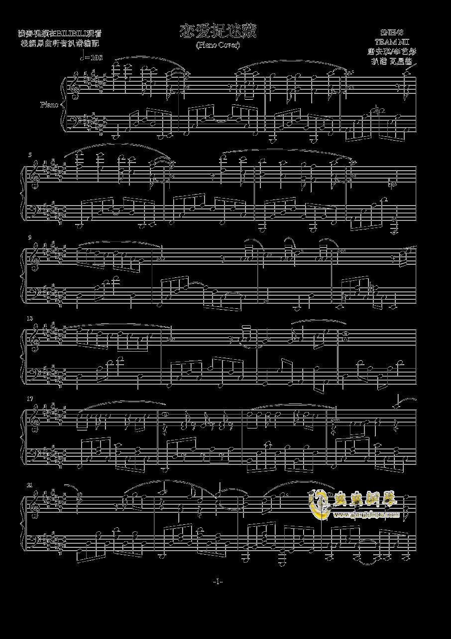 恋爱捉迷藏钢琴谱 第1页