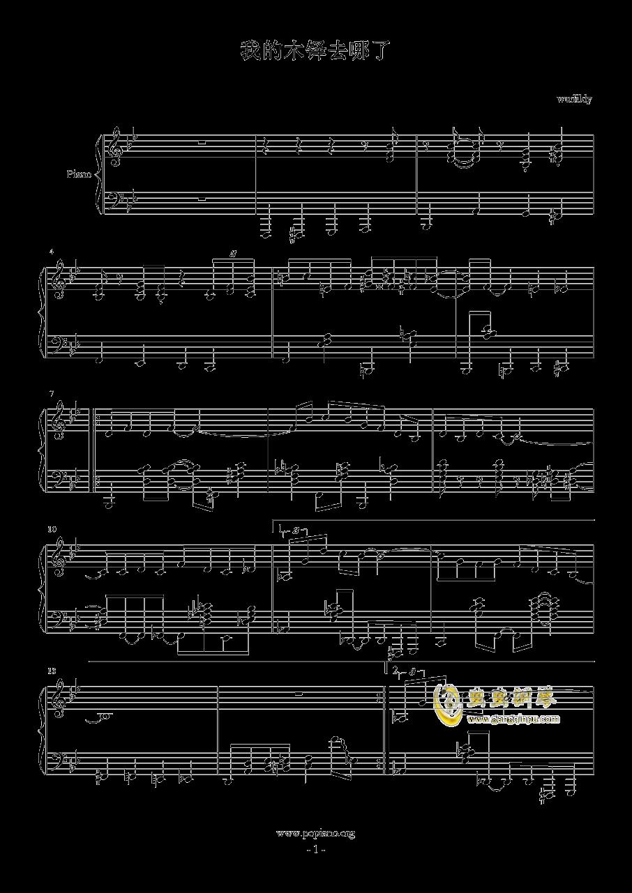 我的木铎去哪了钢琴谱 第1页