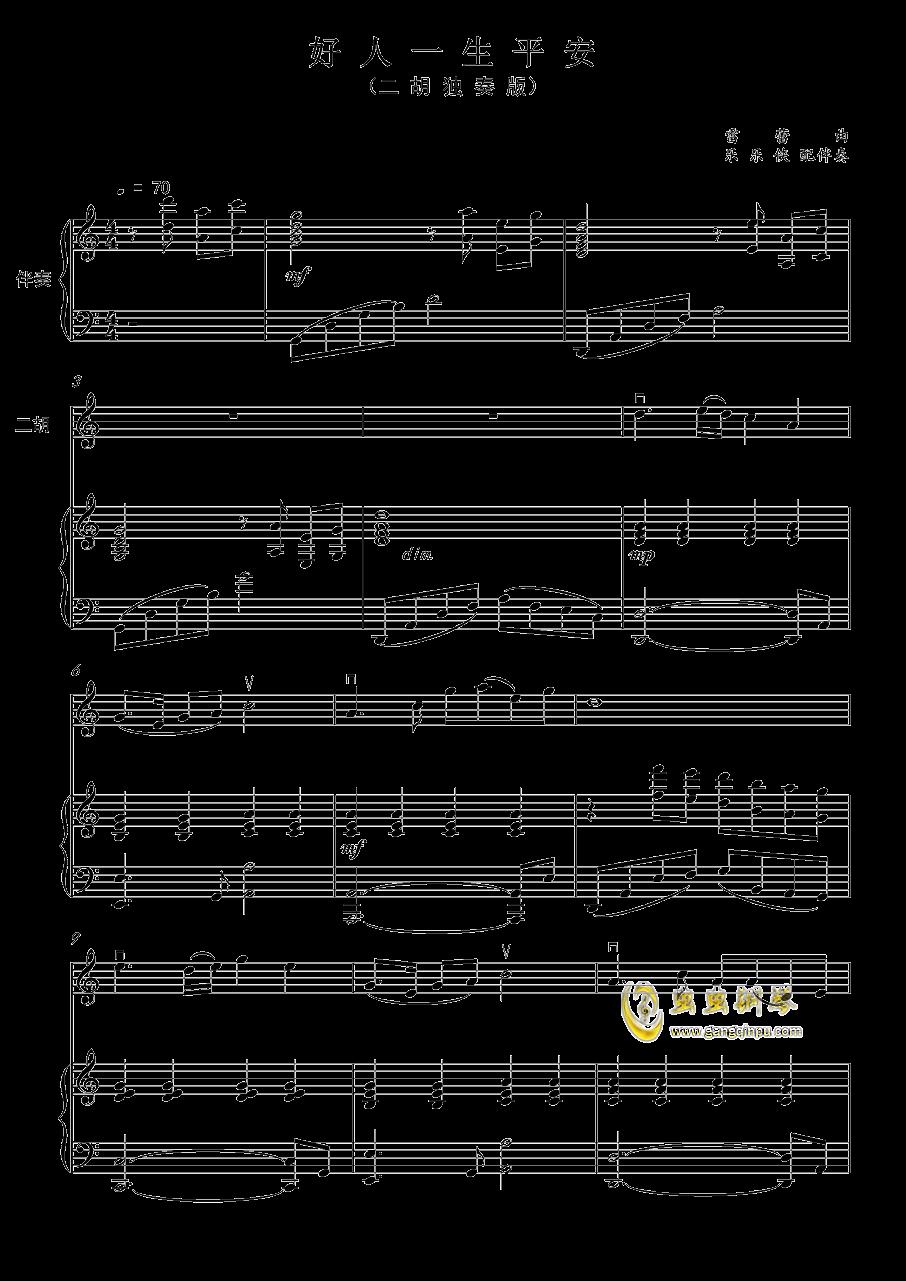 好人一生平安钢琴谱 第1页
