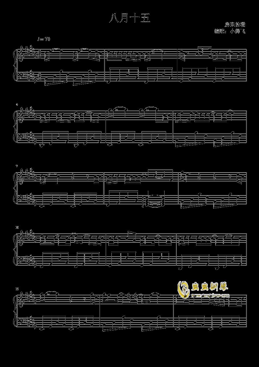 八月十五钢琴谱 第1页
