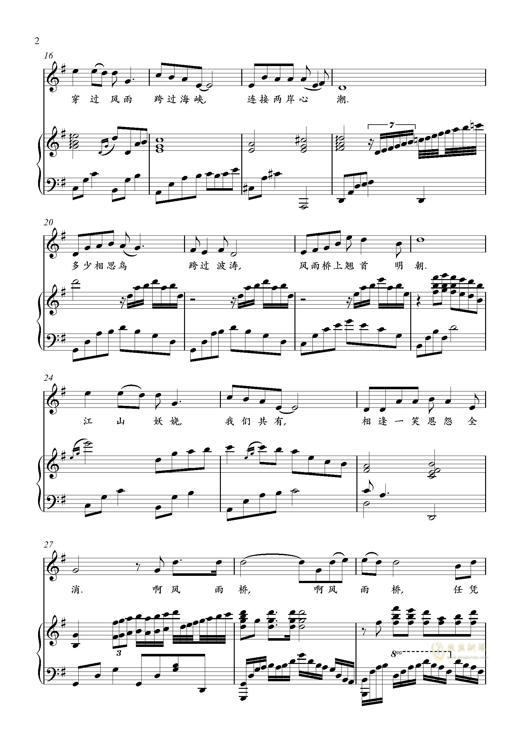 风雨桥钢琴谱 第2页