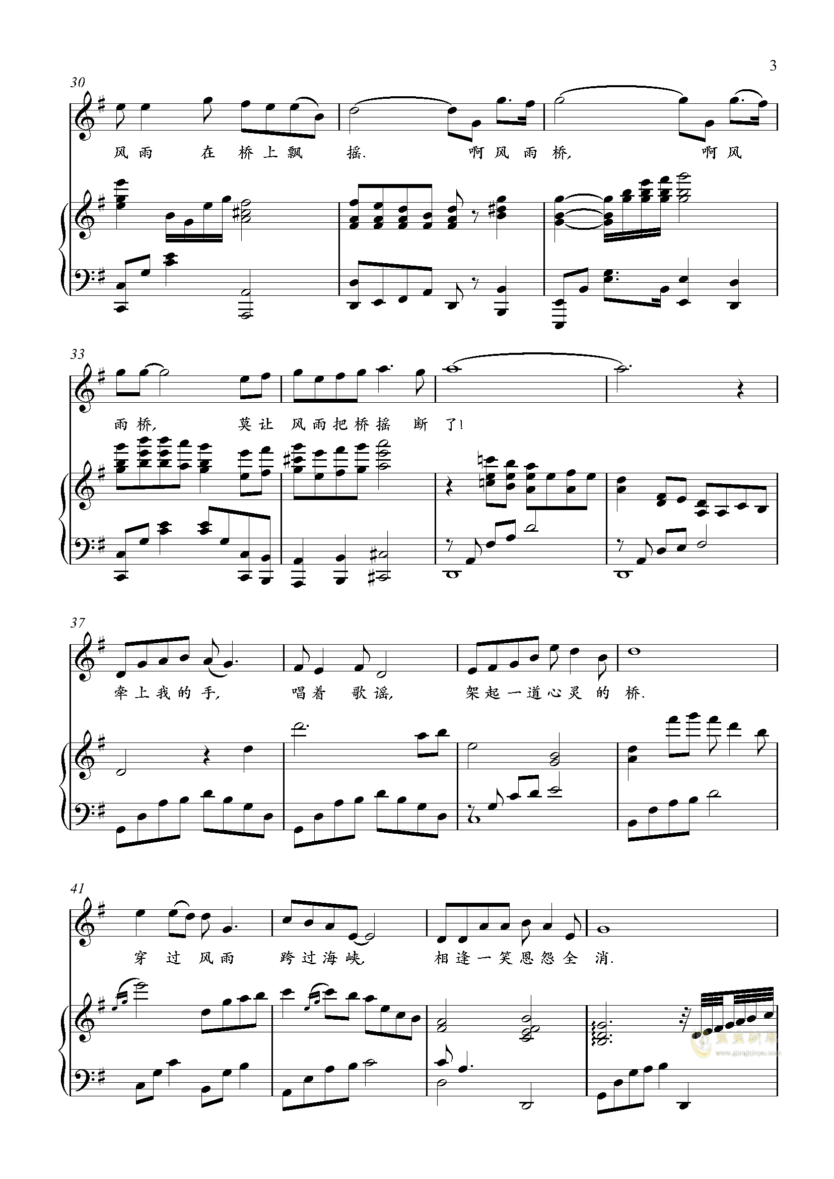 风雨桥钢琴谱 第3页