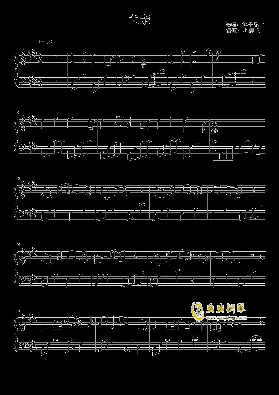 父亲钢琴谱 第1页
