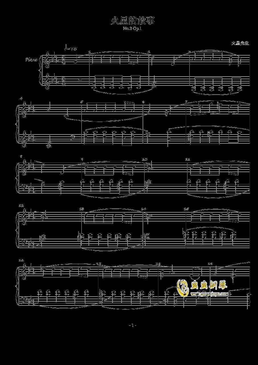 火星的故事Op.3 No.1钢琴谱 第1页