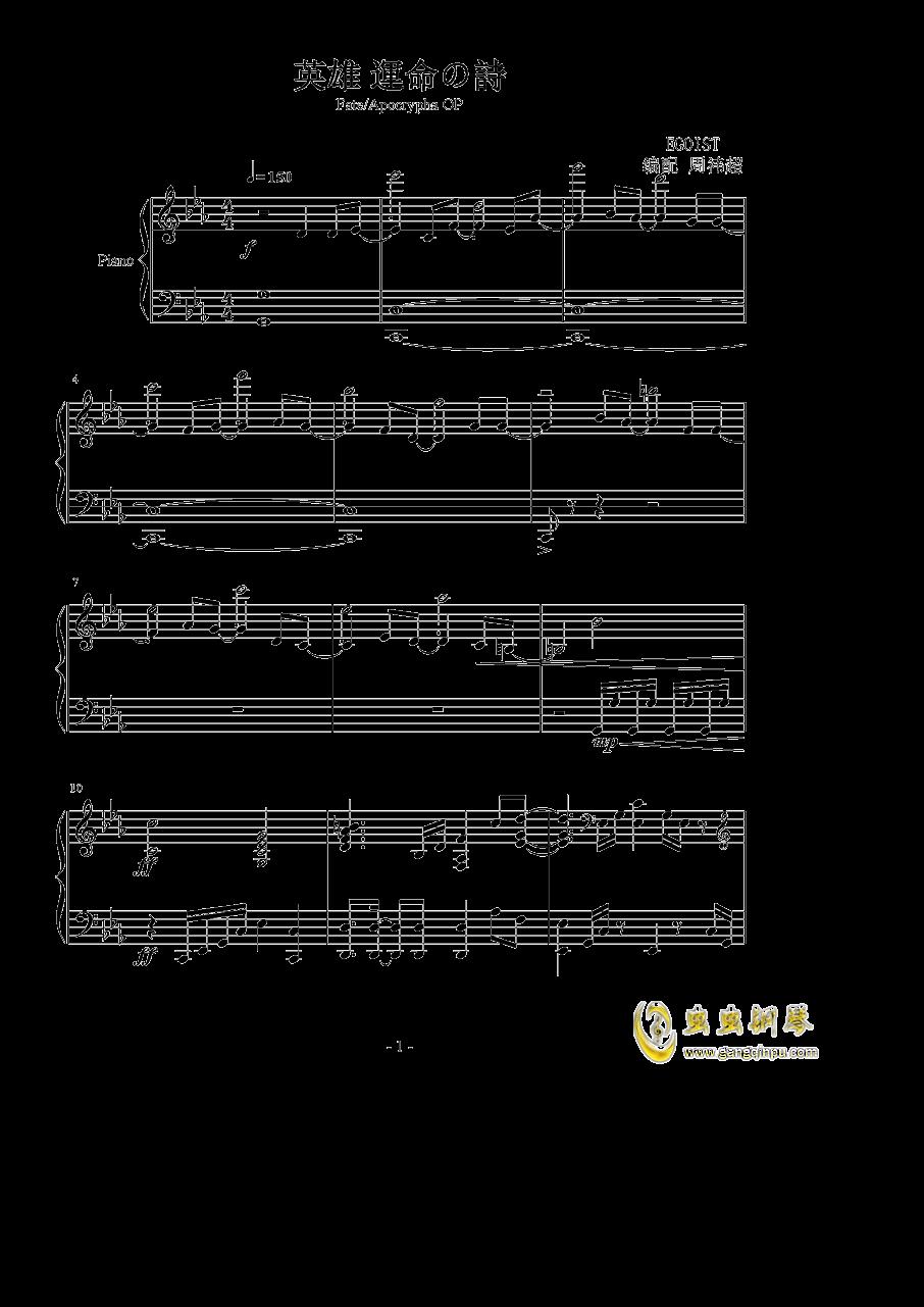 英雄 �\命の诗钢琴谱 第1页
