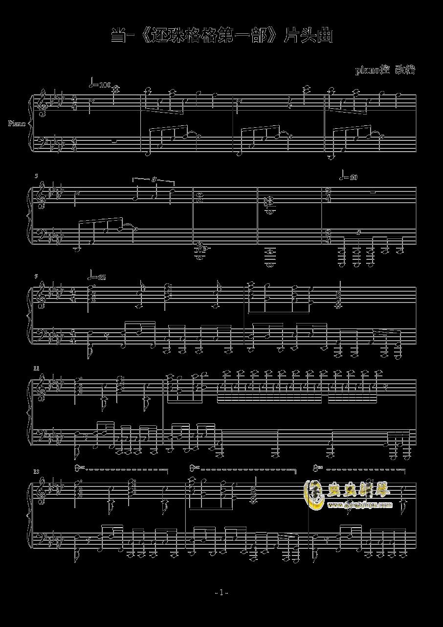 当钢琴谱 第1页
