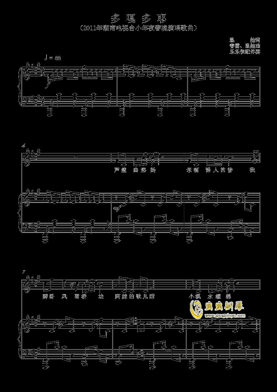 多嘎多耶钢琴谱 第1页