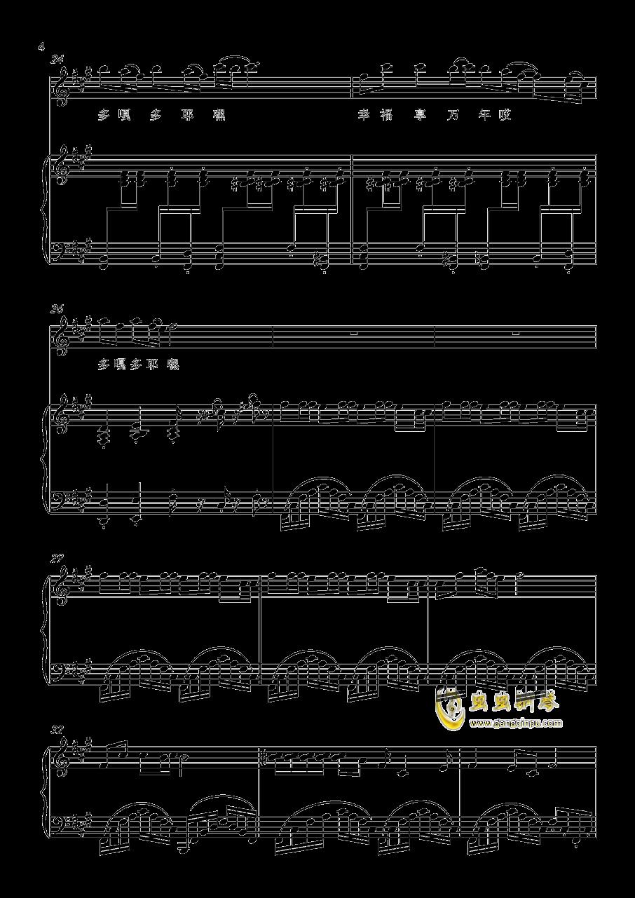 多嘎多耶钢琴谱 第4页