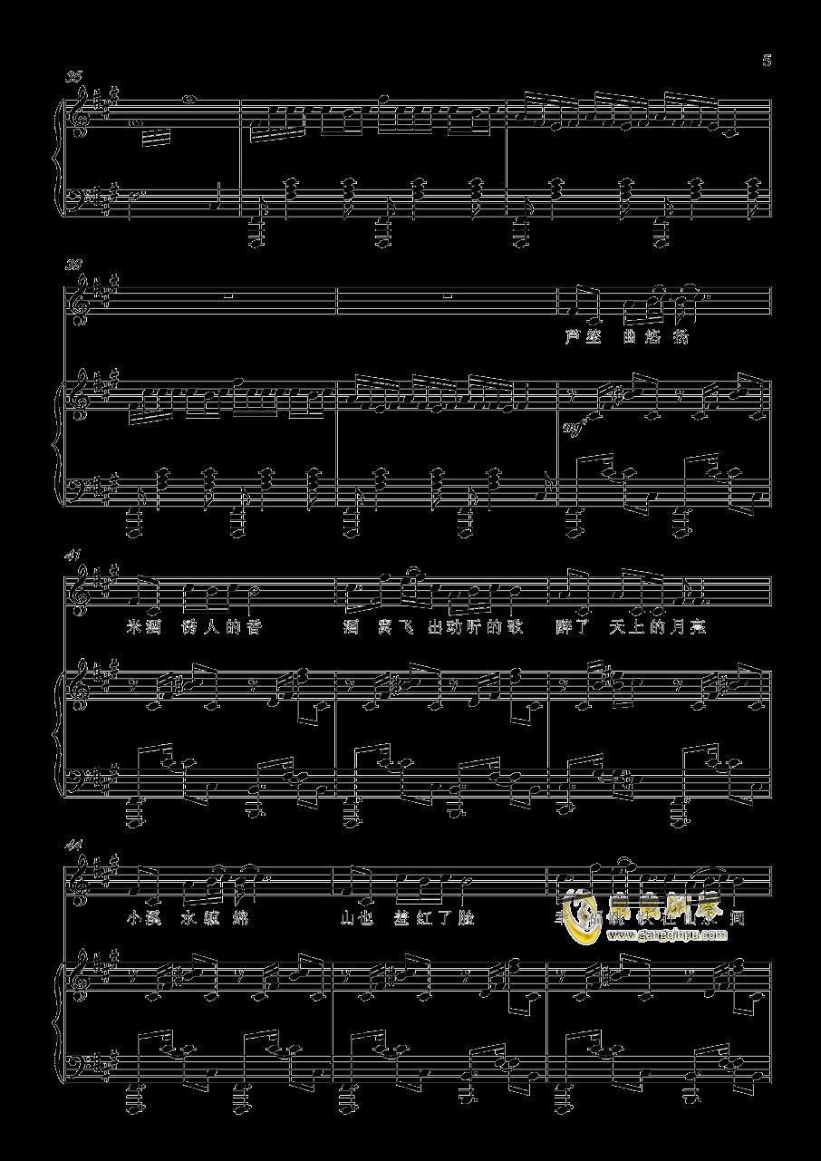 多嘎多耶钢琴谱 第5页