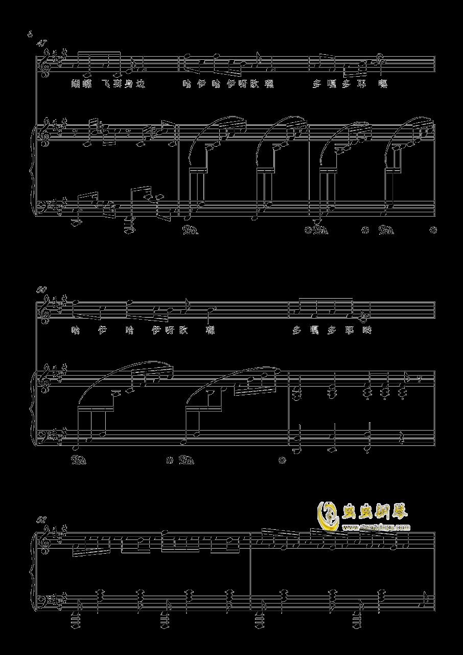 多嘎多耶钢琴谱 第6页