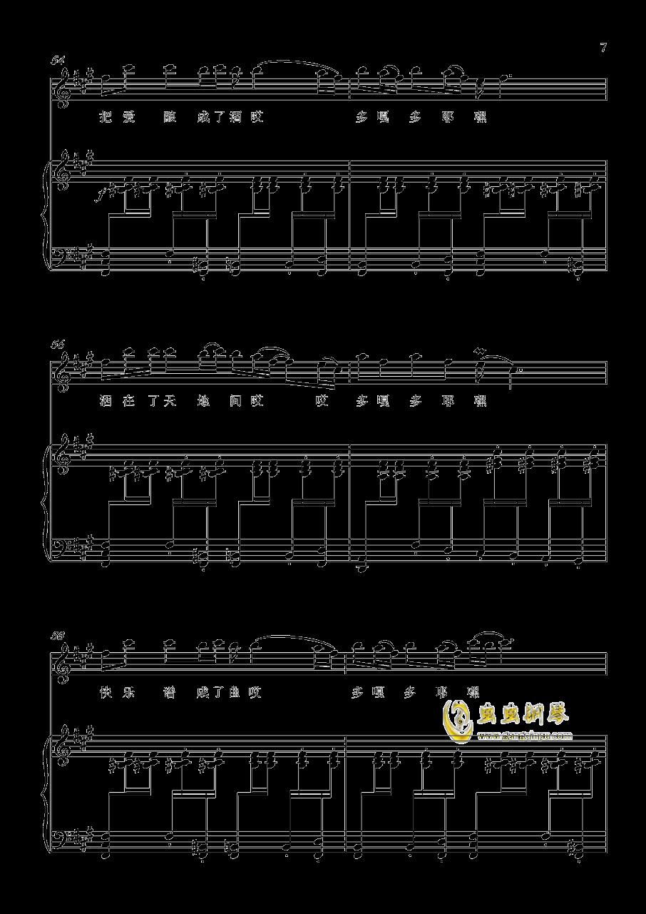 多嘎多耶钢琴谱 第7页