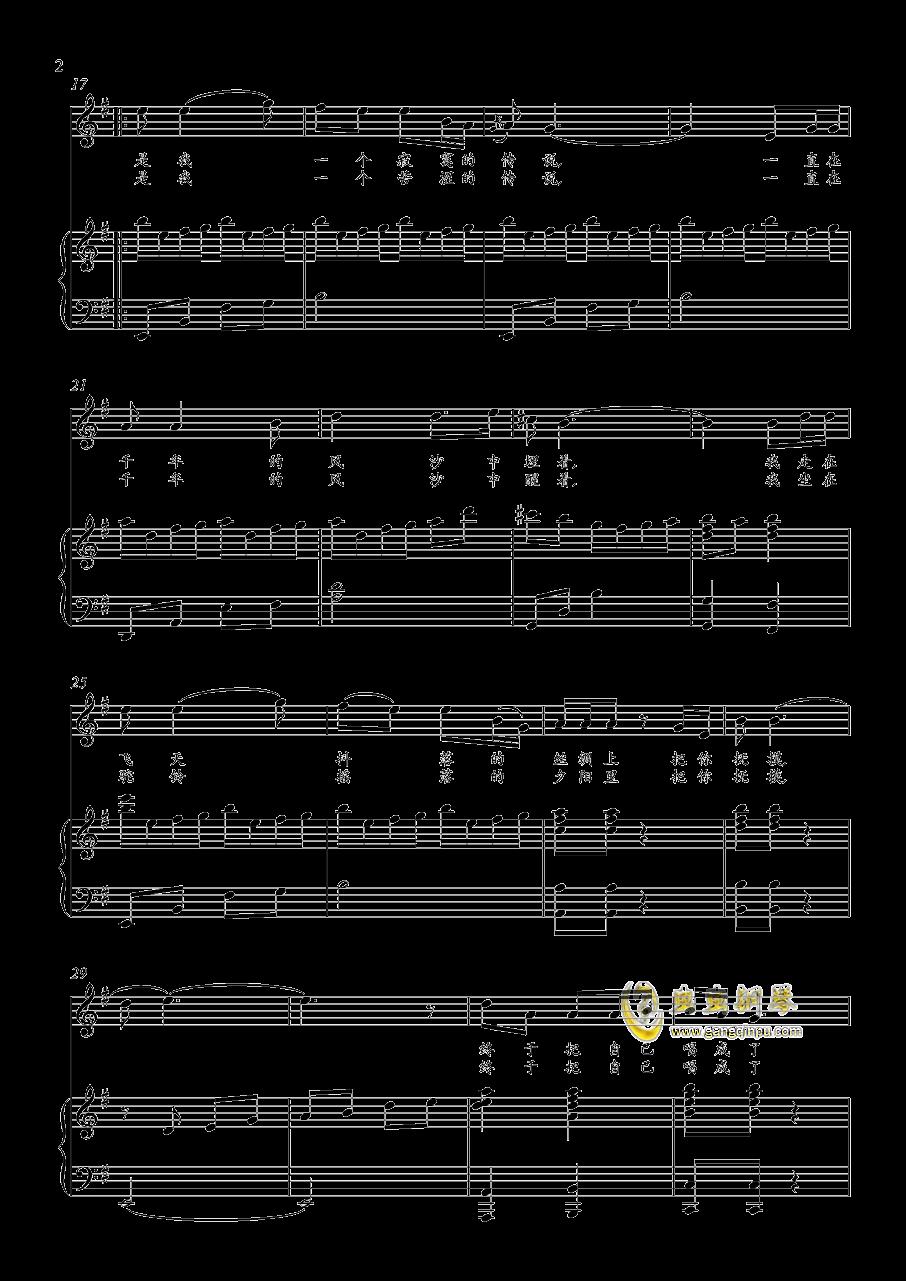 敦煌故事 钢琴伴奏谱