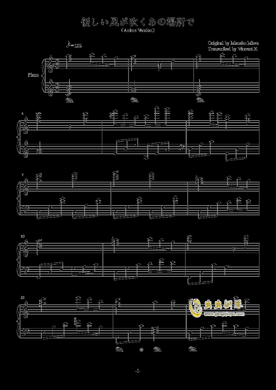 在微风吹过的地方钢琴谱 第1页