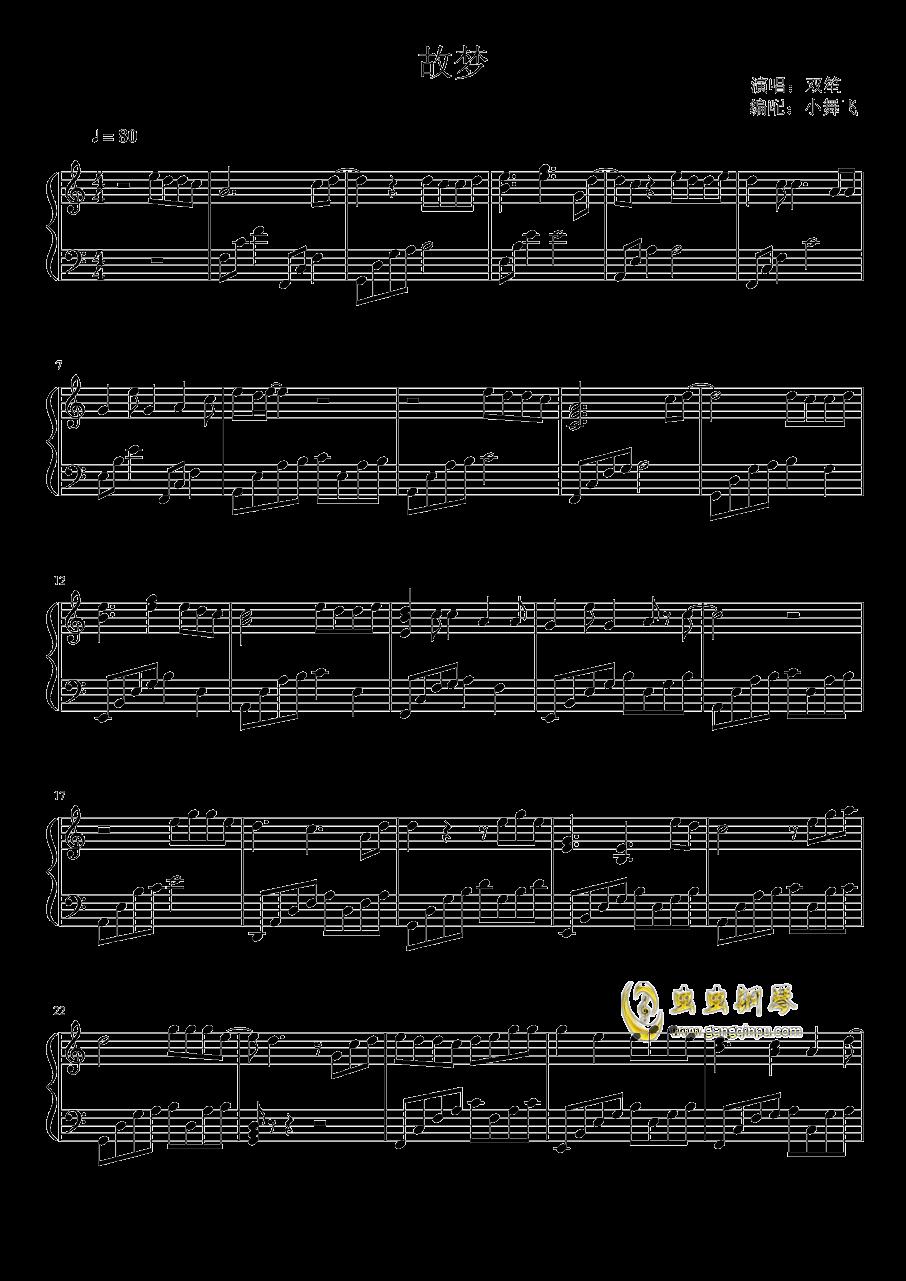 故梦钢琴谱 第1页
