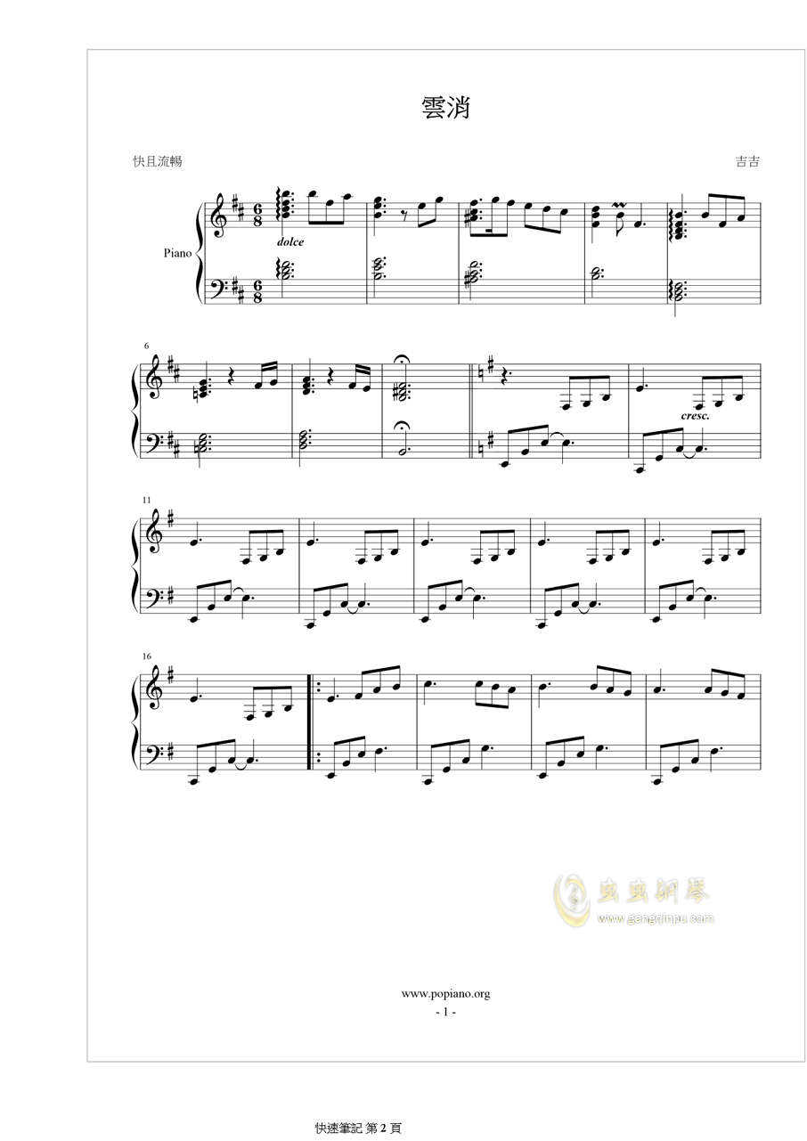 �消钢琴谱 第2页