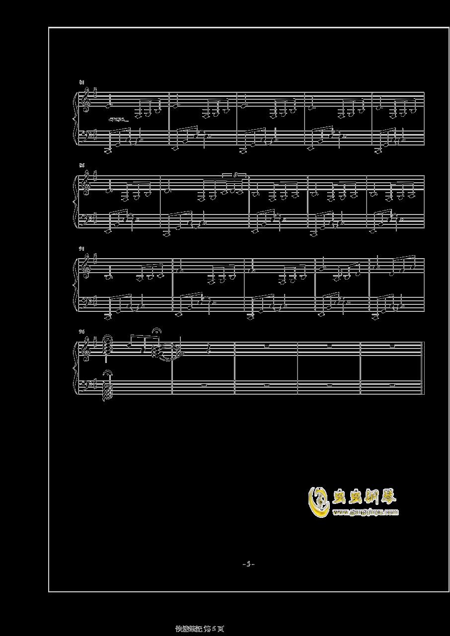 �消钢琴谱 第6页