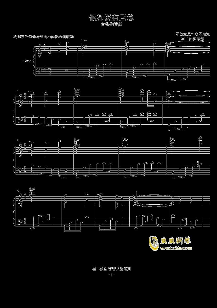 假如爱有天意 钢琴古筝合奏,假如爱有天意 钢琴古筝合奏钢琴谱,假
