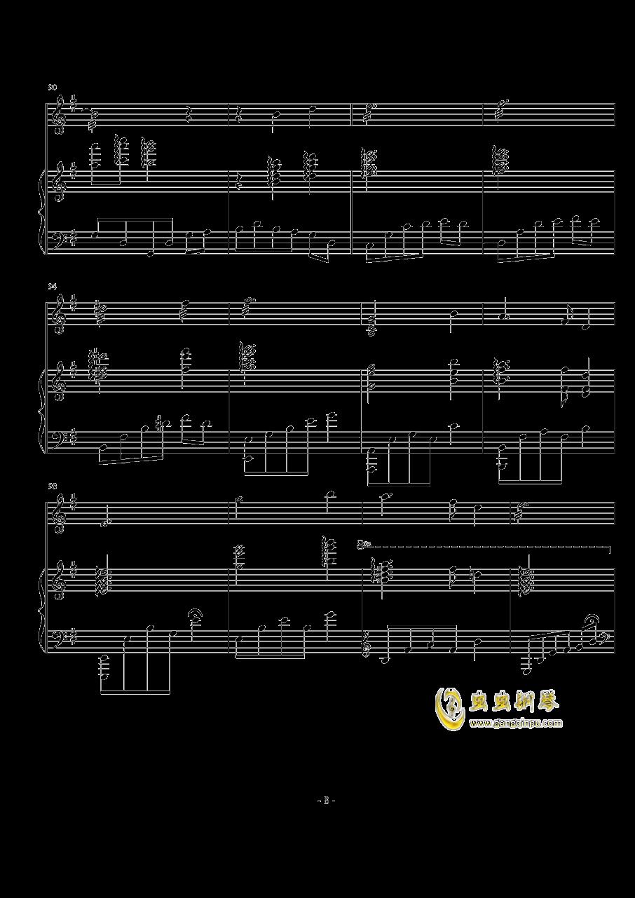 假如爱有天意钢琴谱 第8页