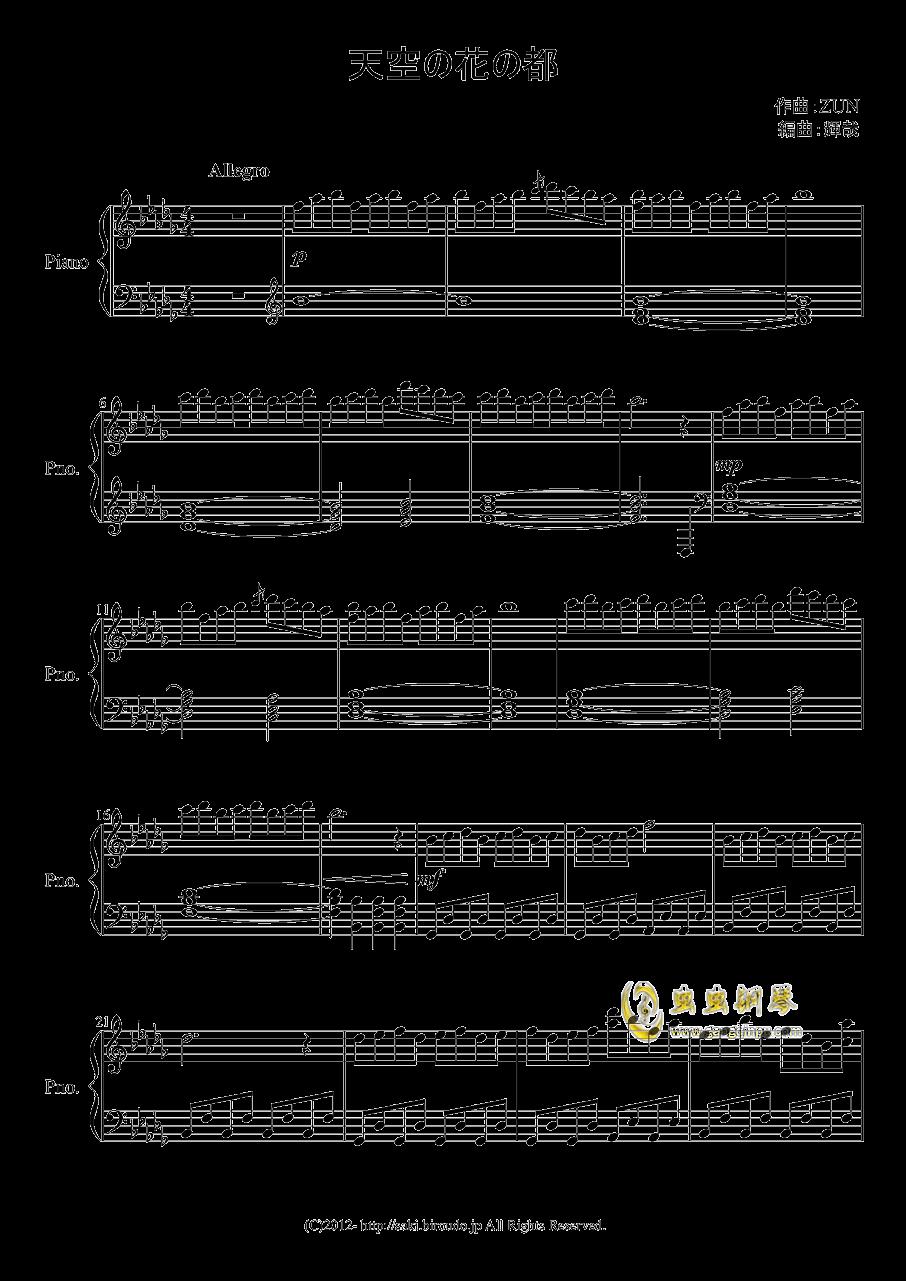 天空的花都钢琴谱 第1页