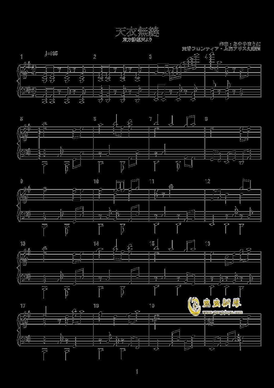 天衣无缝钢琴谱 第1页