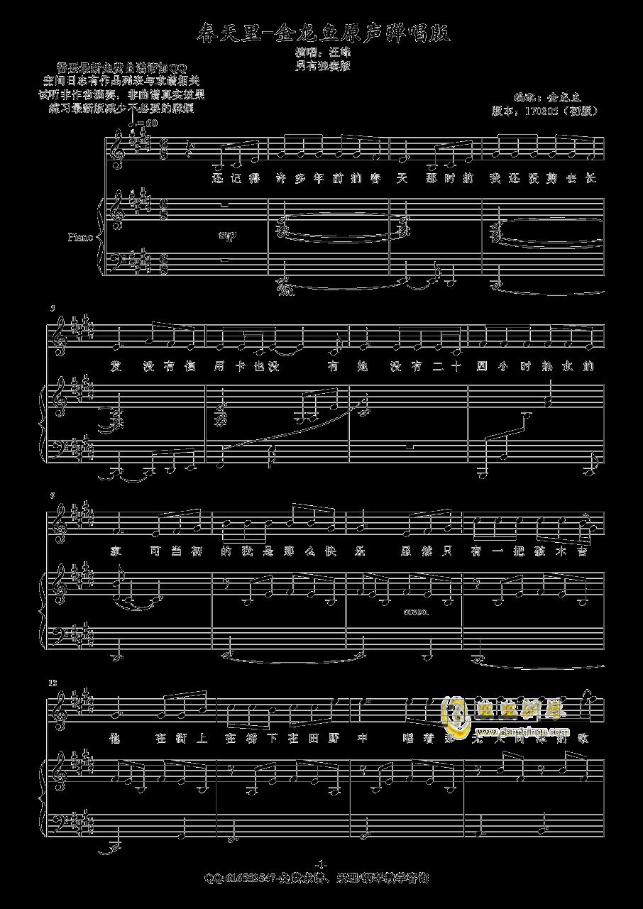 春天里钢琴谱 第1页