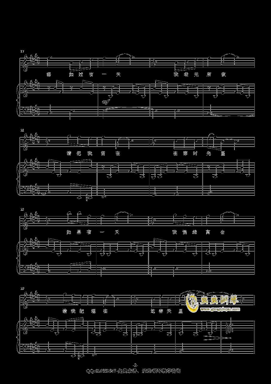 春天里钢琴谱 第2页