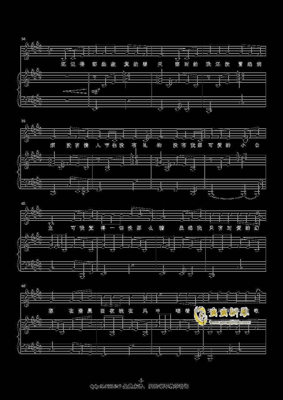 春天里钢琴谱 第3页