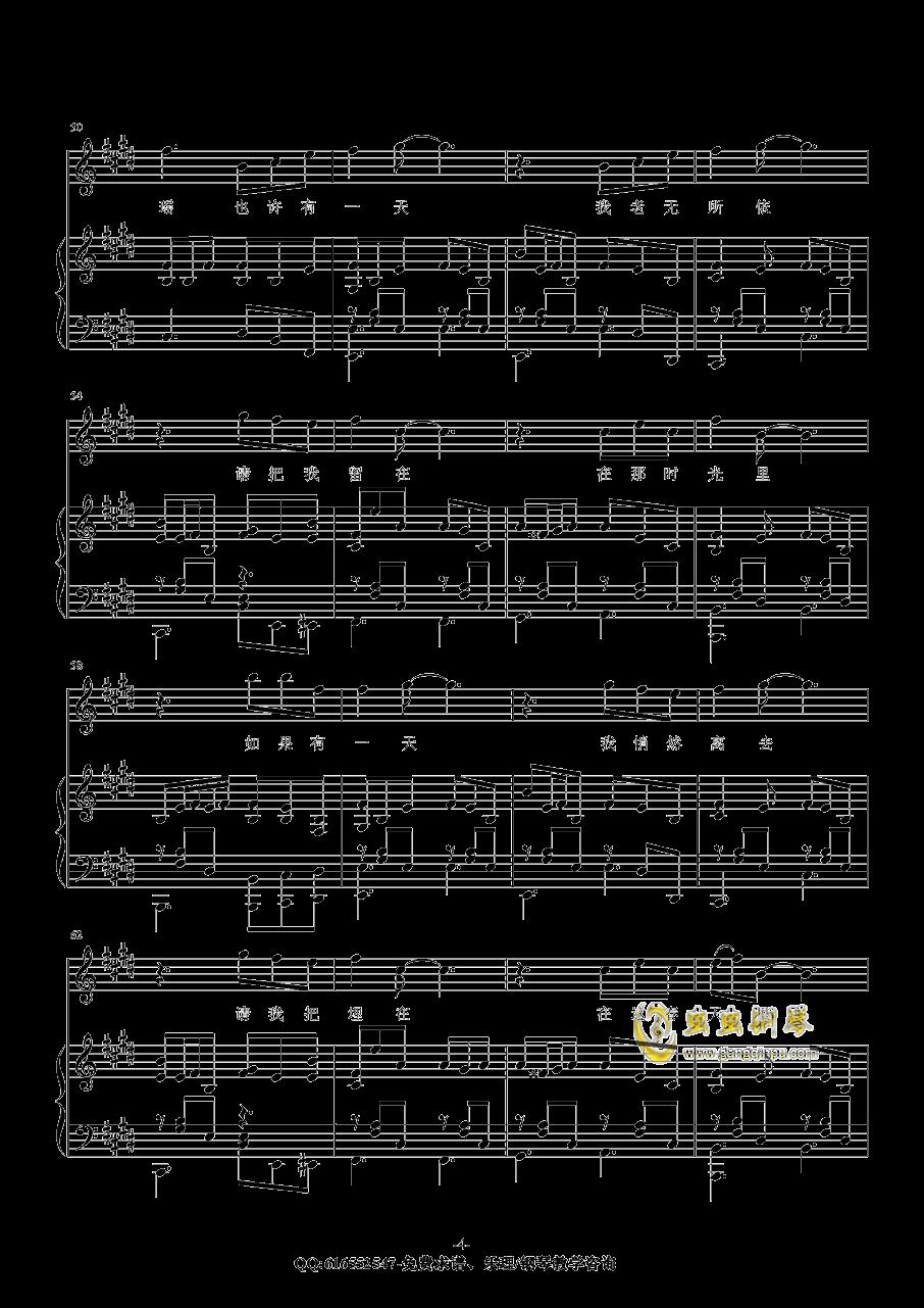 春天里钢琴谱 第4页