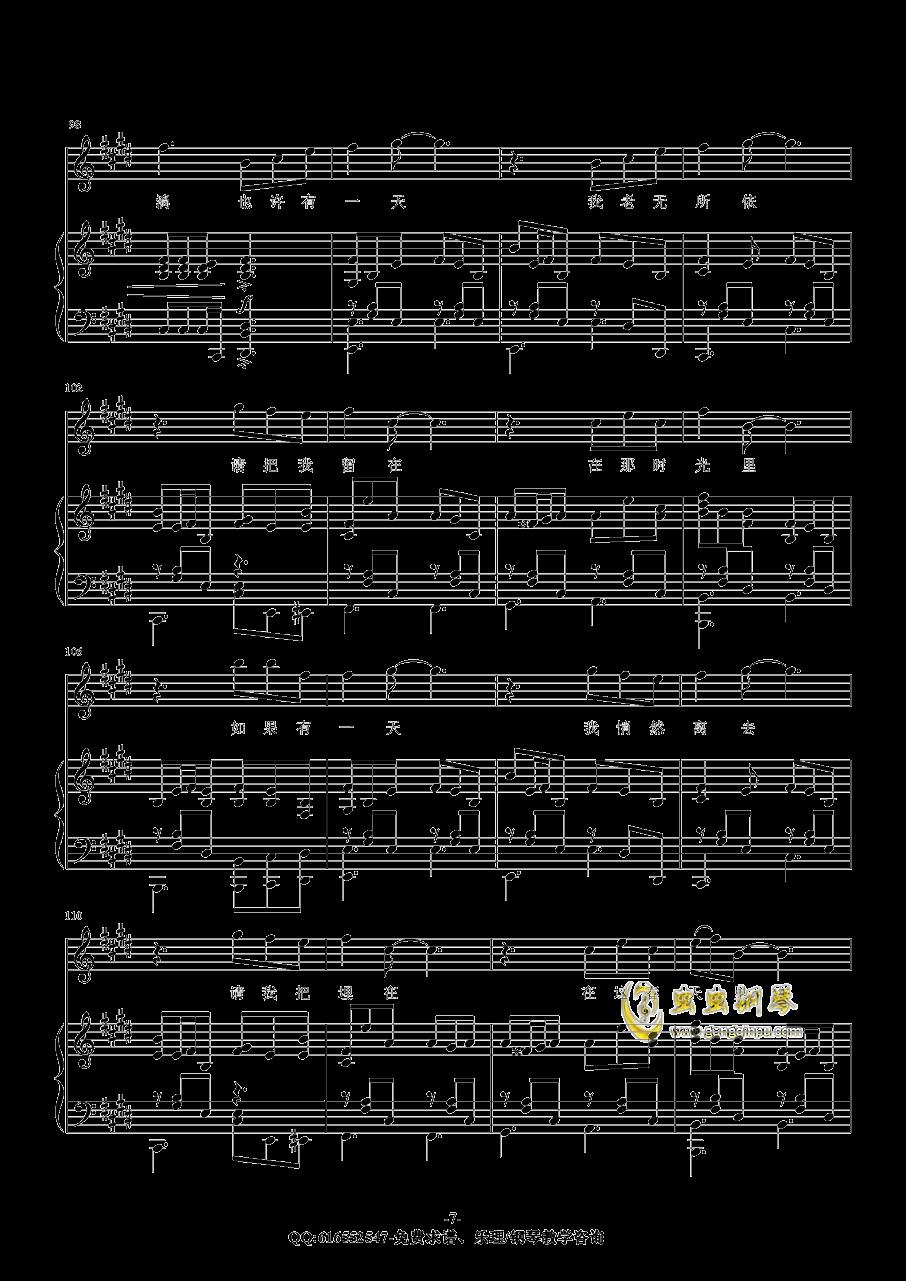 春天里钢琴谱 第7页