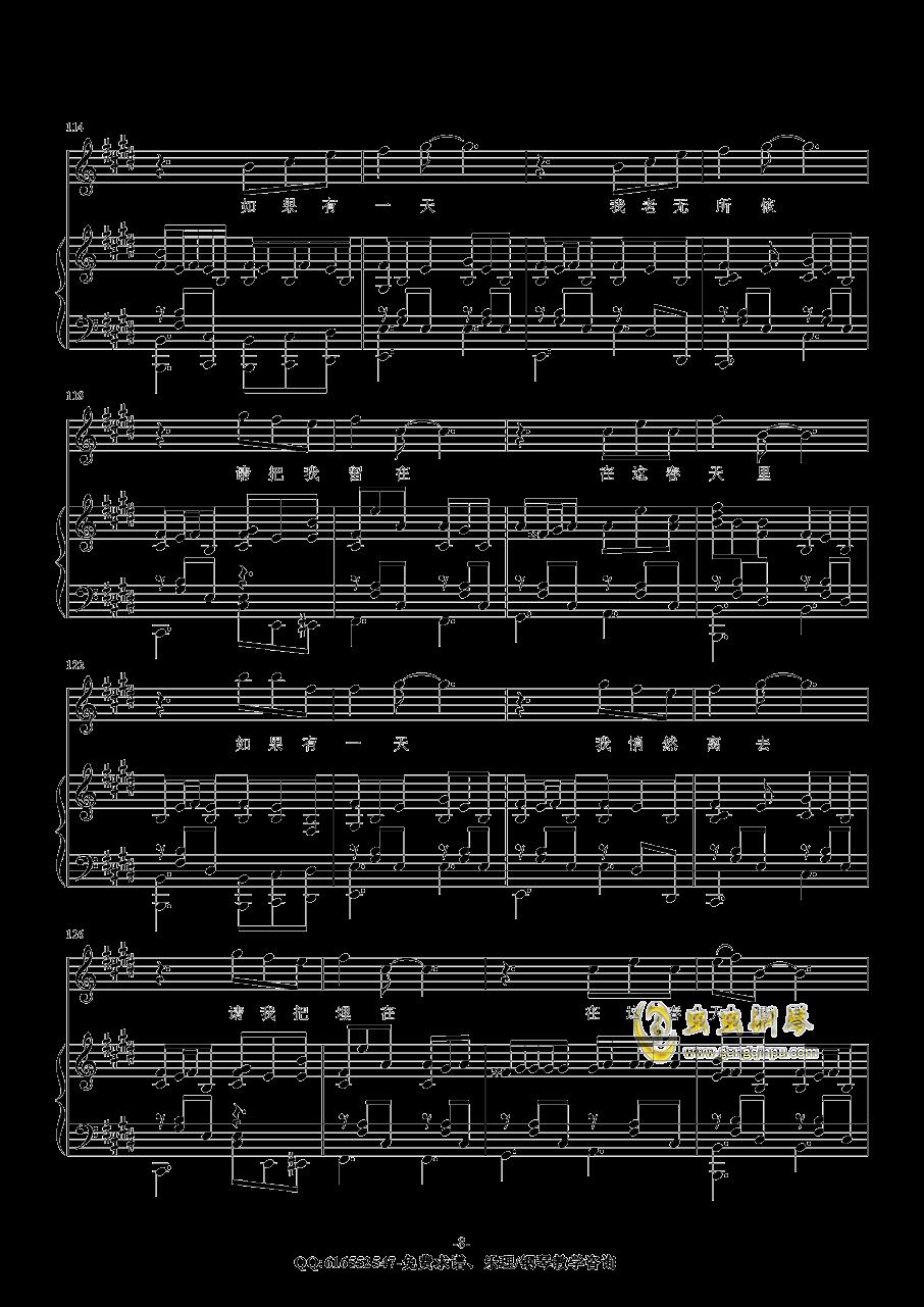 春天里钢琴谱 第8页