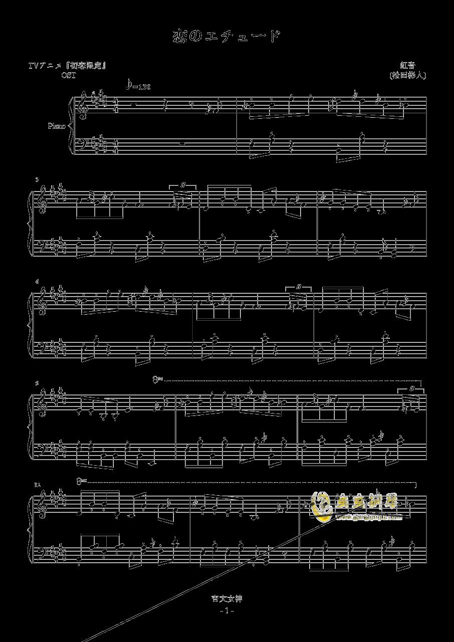 恋のエチュード钢琴谱 第1页