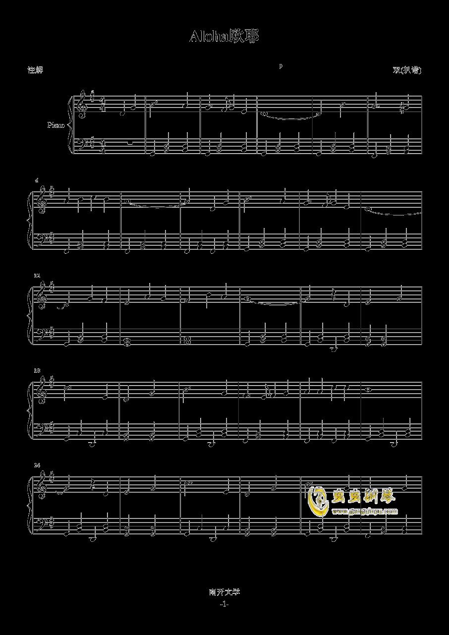Aloha欧耶钢琴谱 第1页