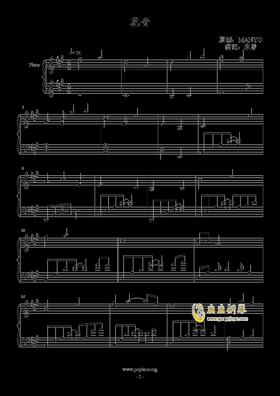 花音钢琴谱 第1页