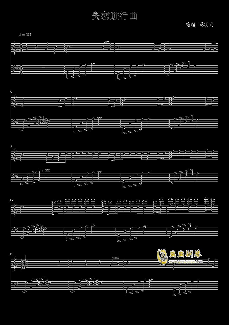 失恋进行曲钢琴谱 第1页
