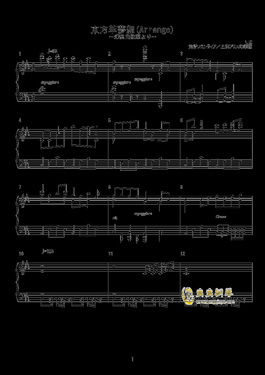 东方萃梦想钢琴谱 第1页