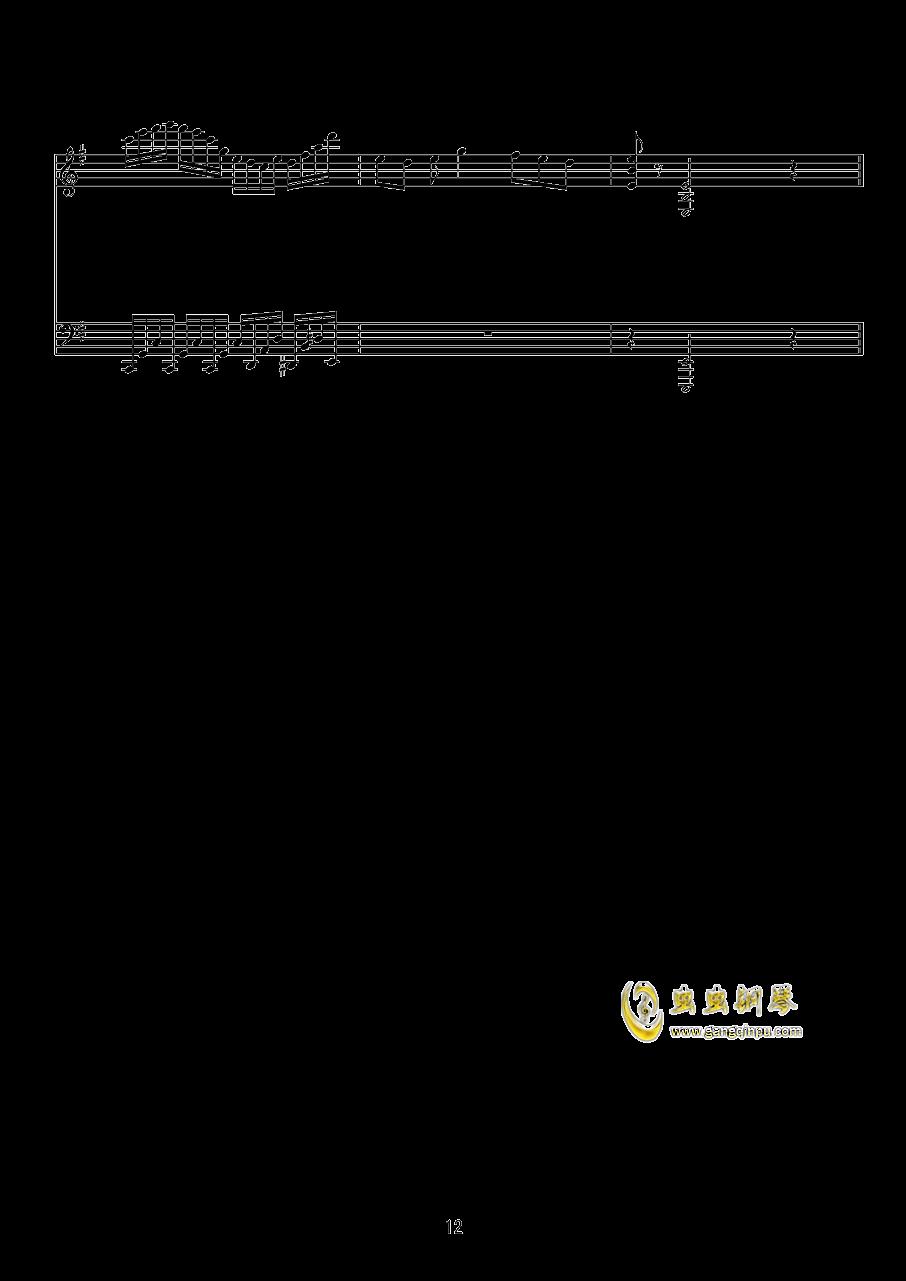 少女绮想曲钢琴谱 第12页