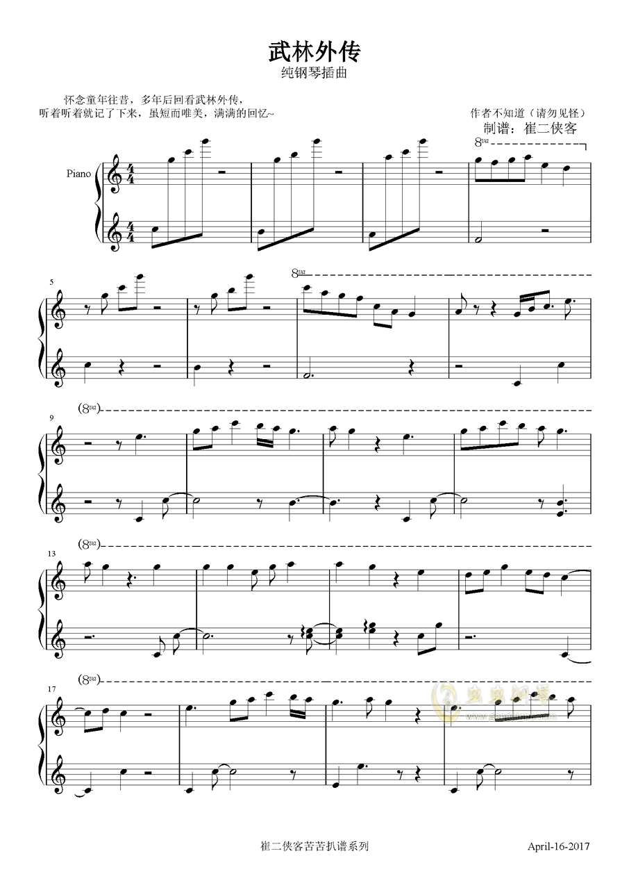 武林外传钢琴谱 第1页