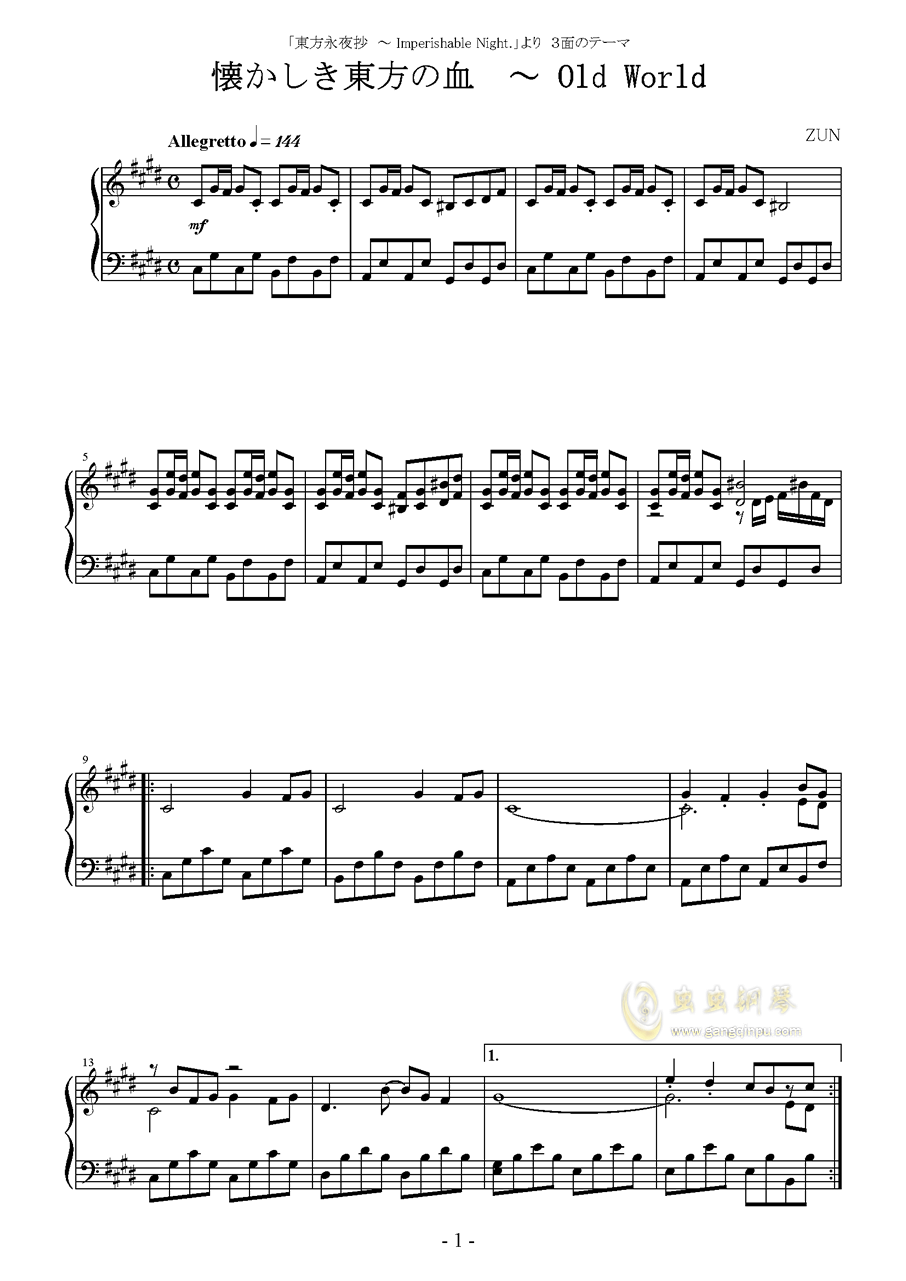 令人怀念的东方之血钢琴谱 第1页