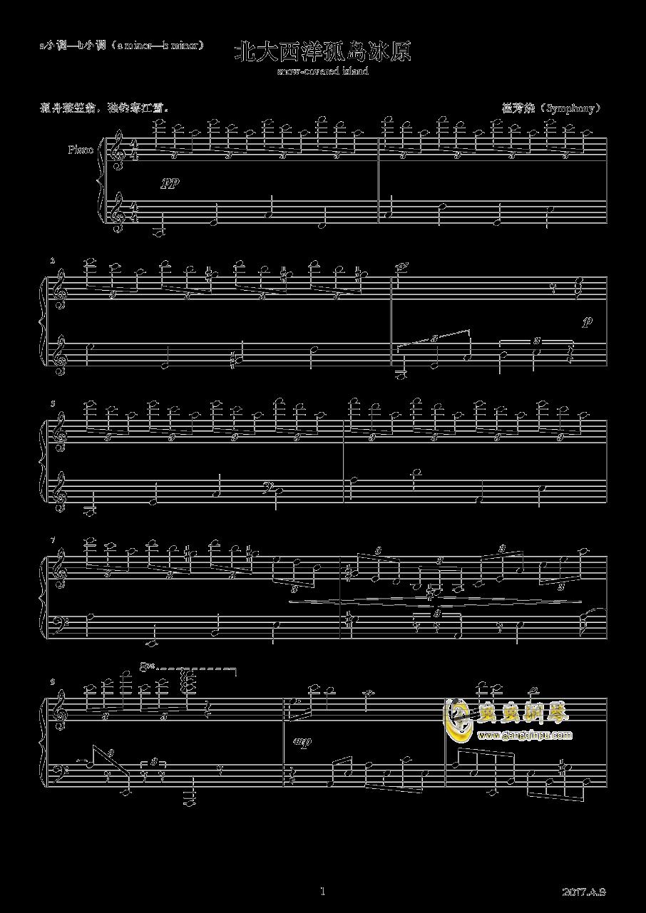 北大西洋孤岛冰原钢琴谱 第1页