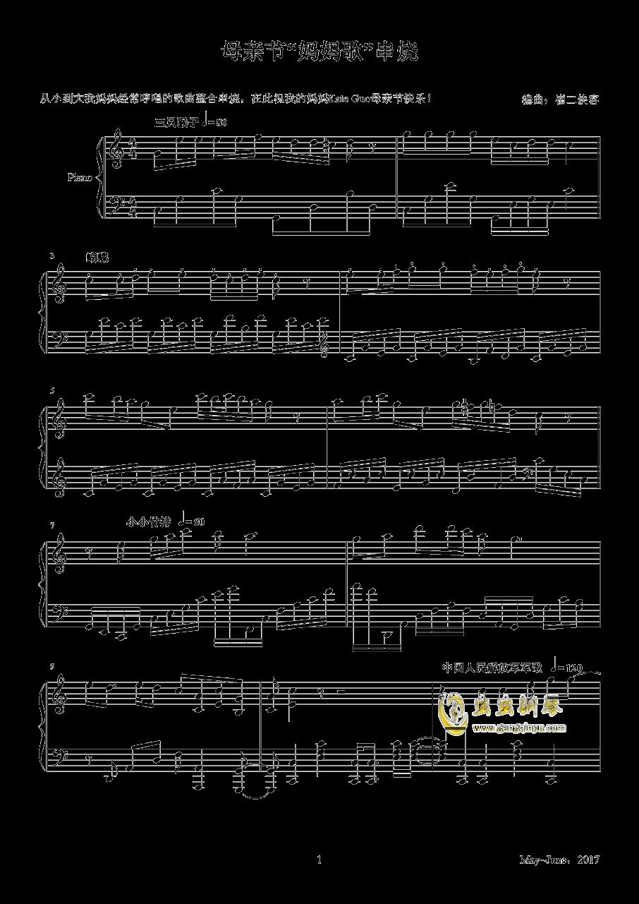 母亲节钢琴谱 第1页