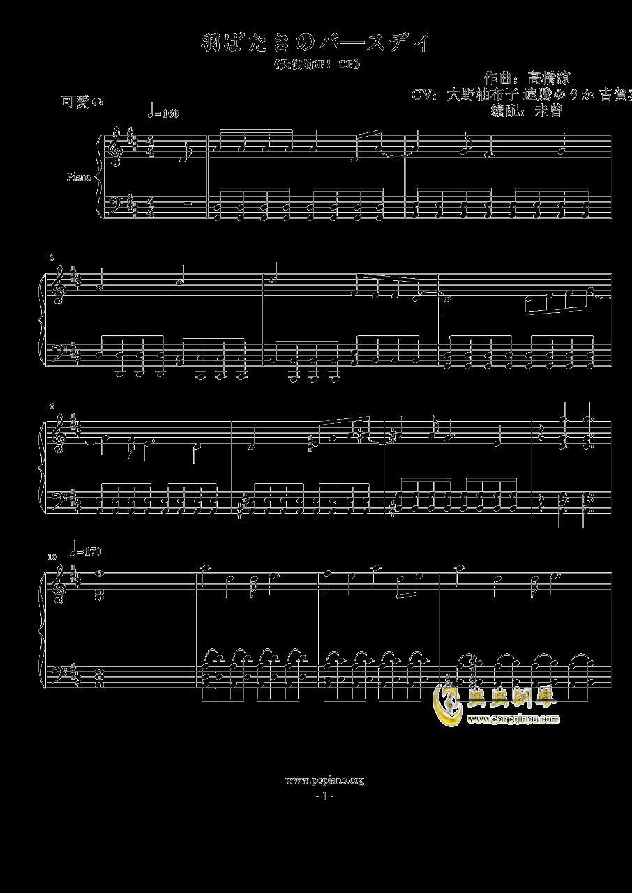 羽ばたきのバ—スデイ钢琴谱 第1页