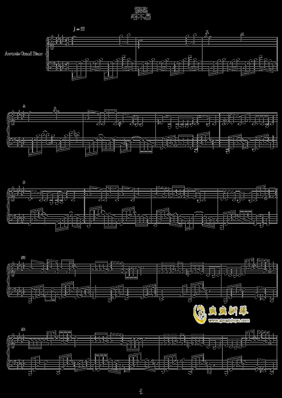 消愁钢琴谱 第1页