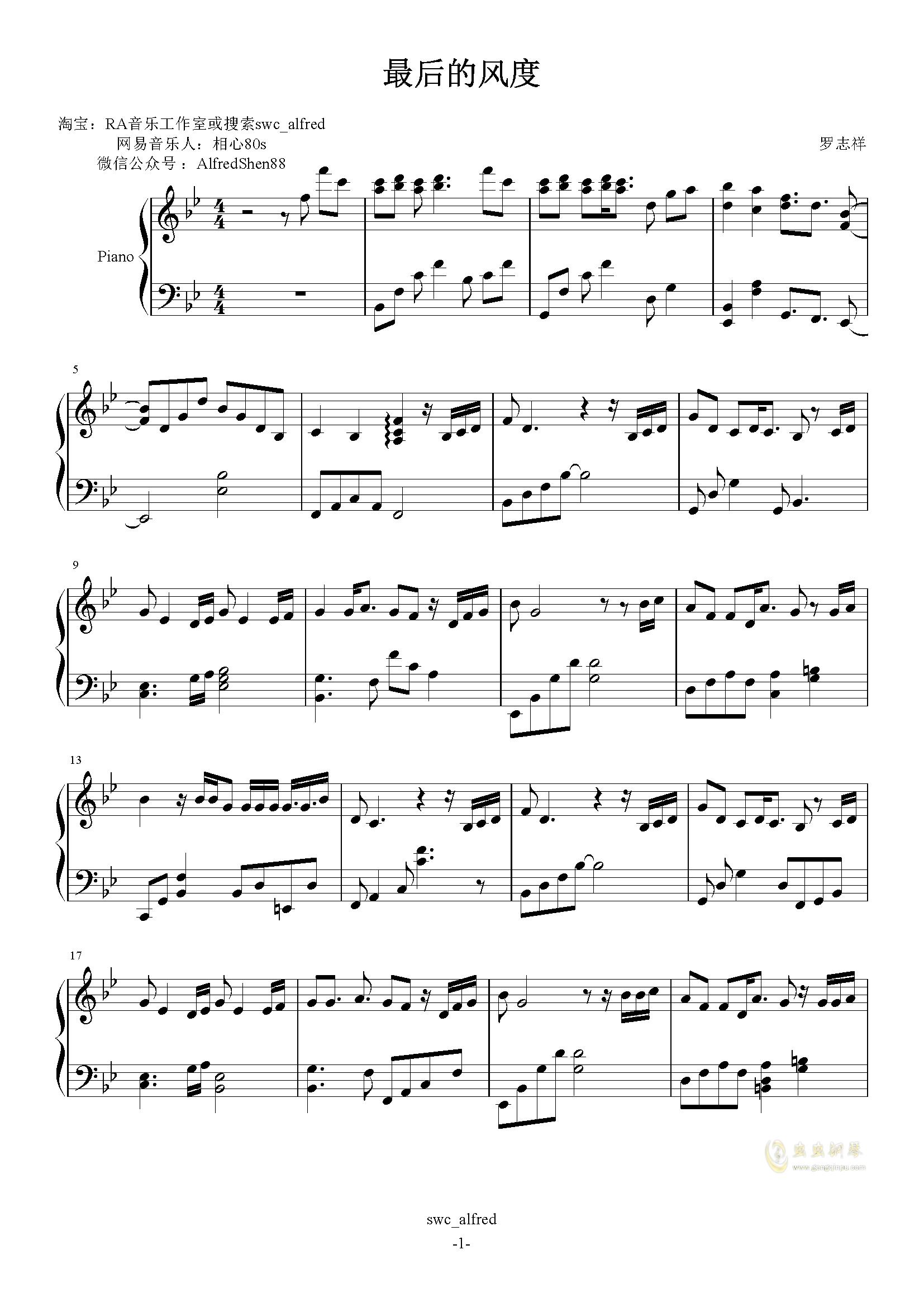 最后的风度钢琴谱 第1页