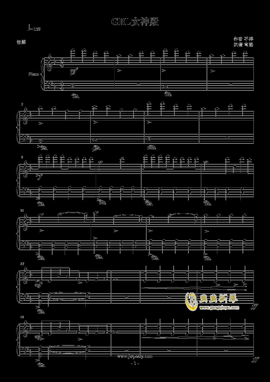 DNF - GBL女神殿钢琴谱 第1页