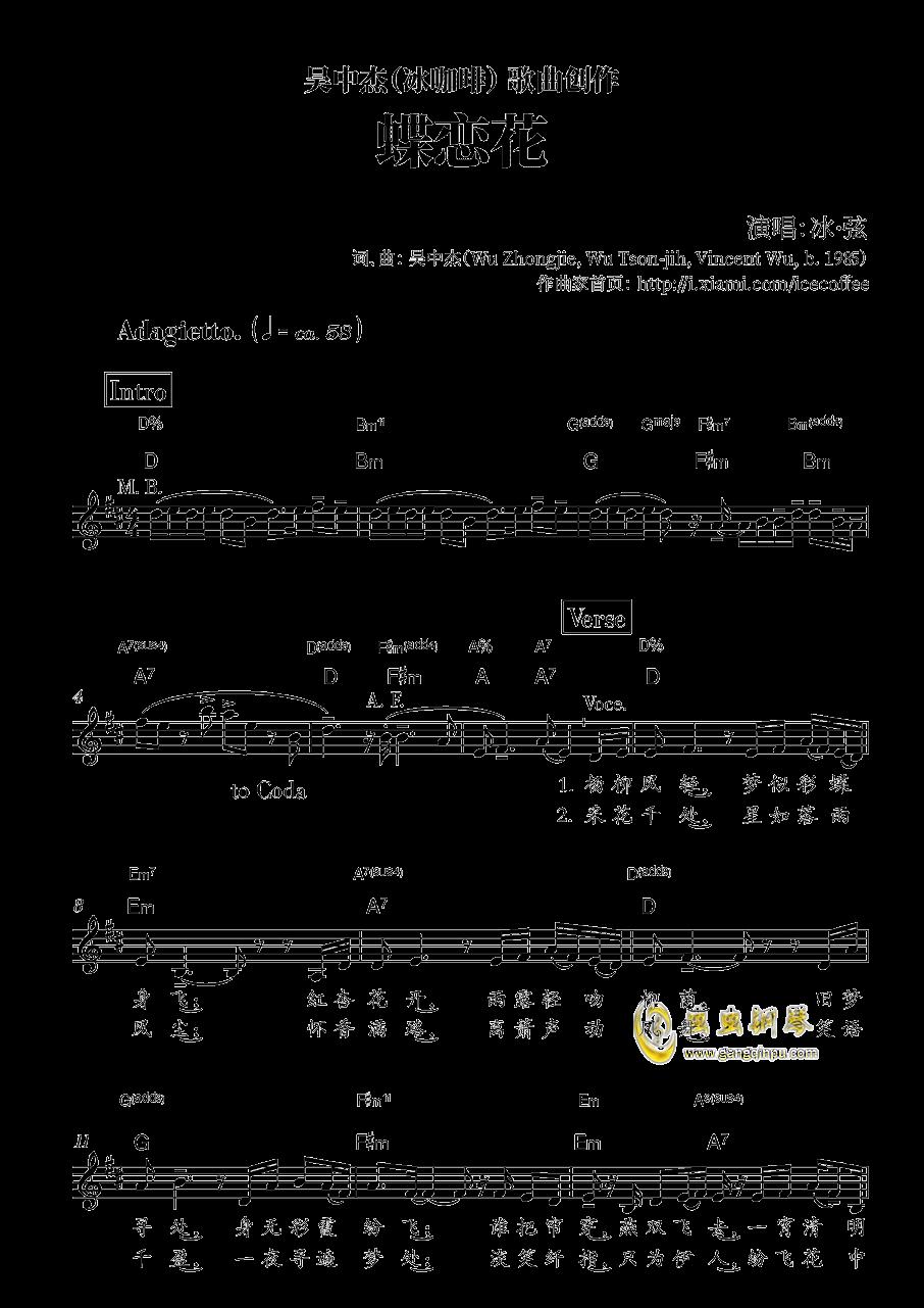 蝶恋花钢琴谱 第1页