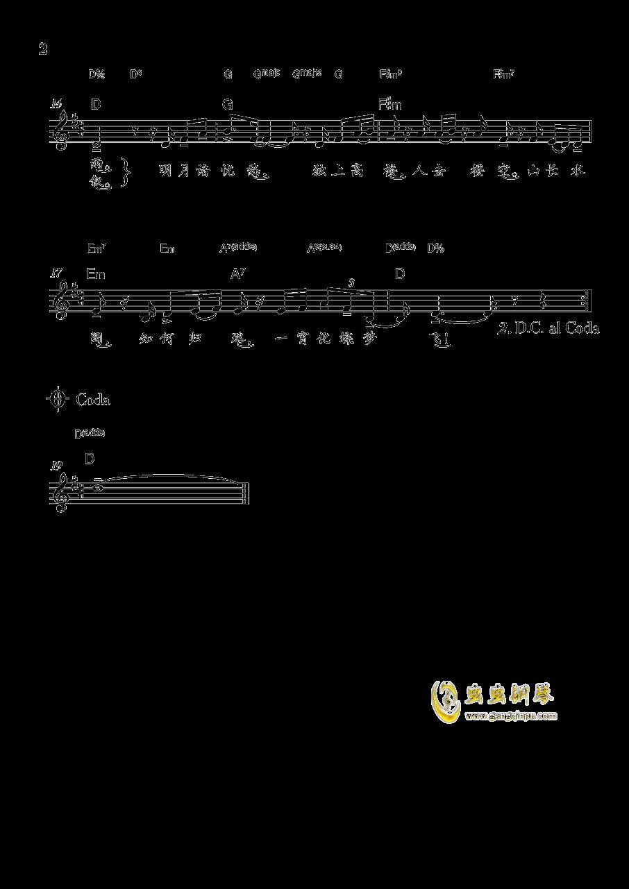 蝶恋花钢琴谱 第2页