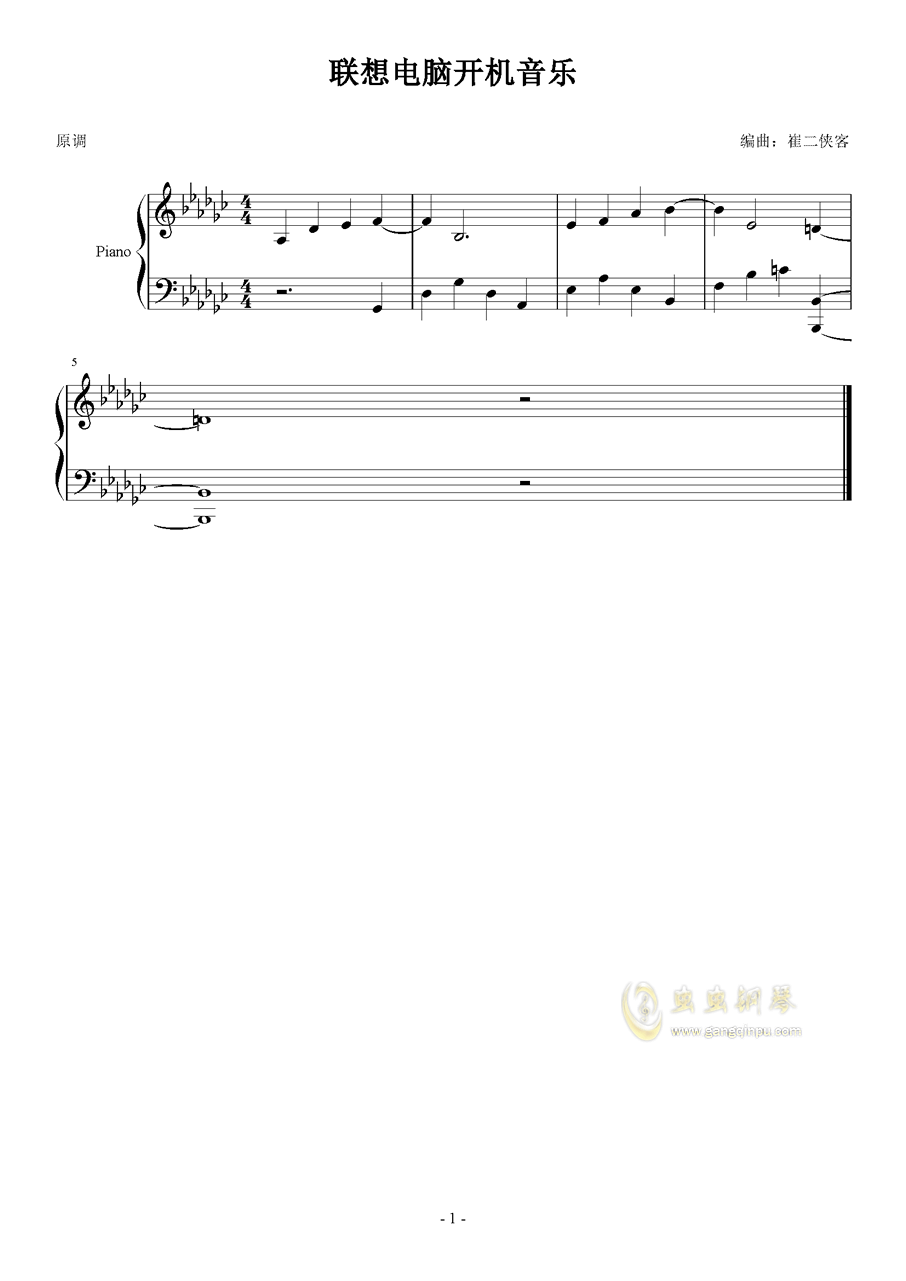 联想电脑开机音乐钢琴谱 第1页