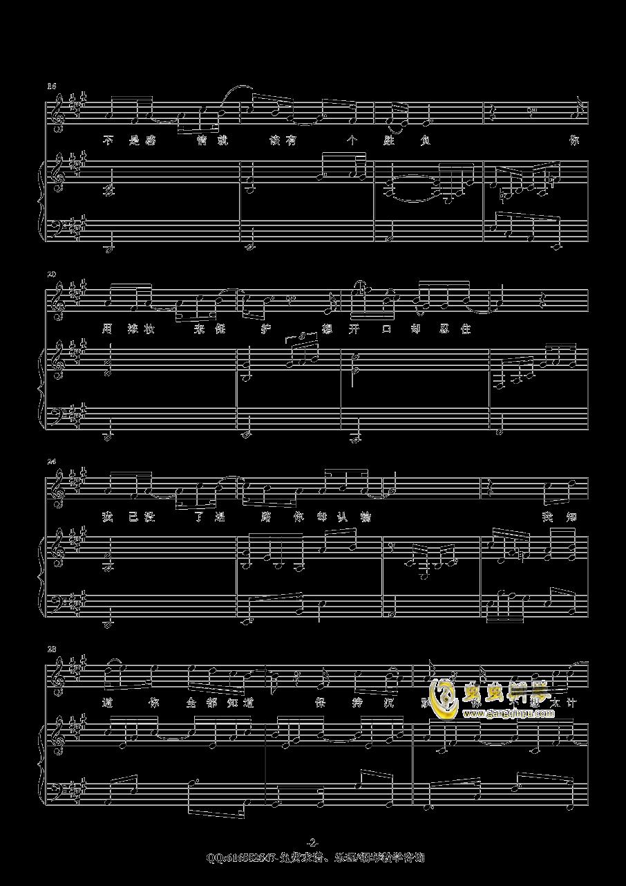 我知道你都知道钢琴谱 第2页