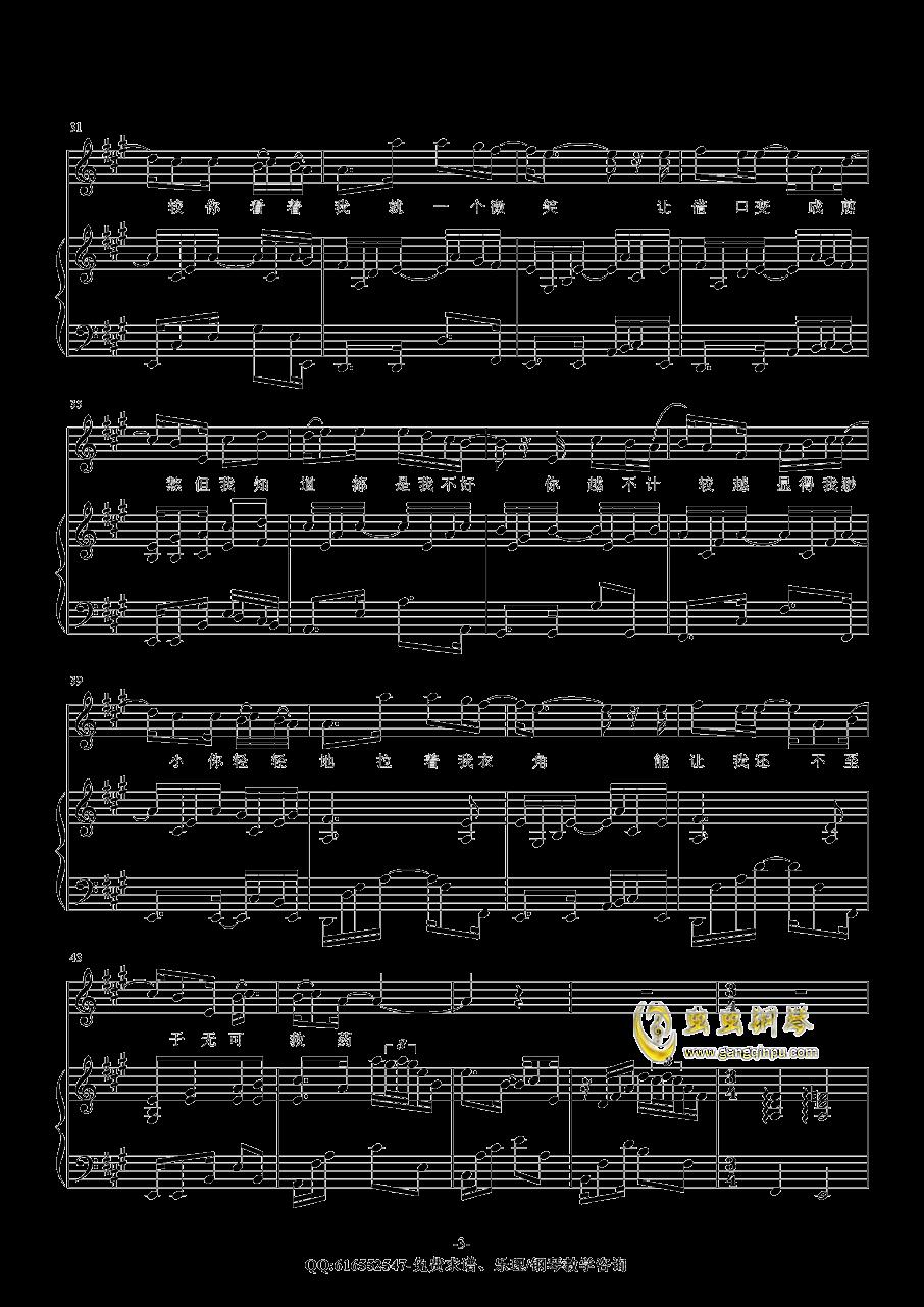 我知道你都知道钢琴谱 第3页