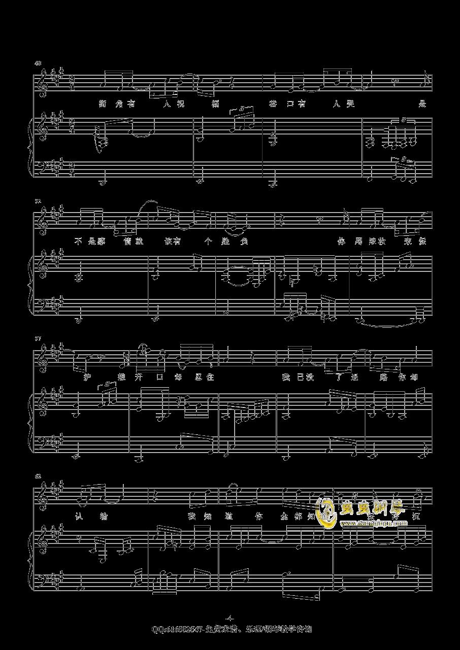 我知道你都知道钢琴谱 第4页
